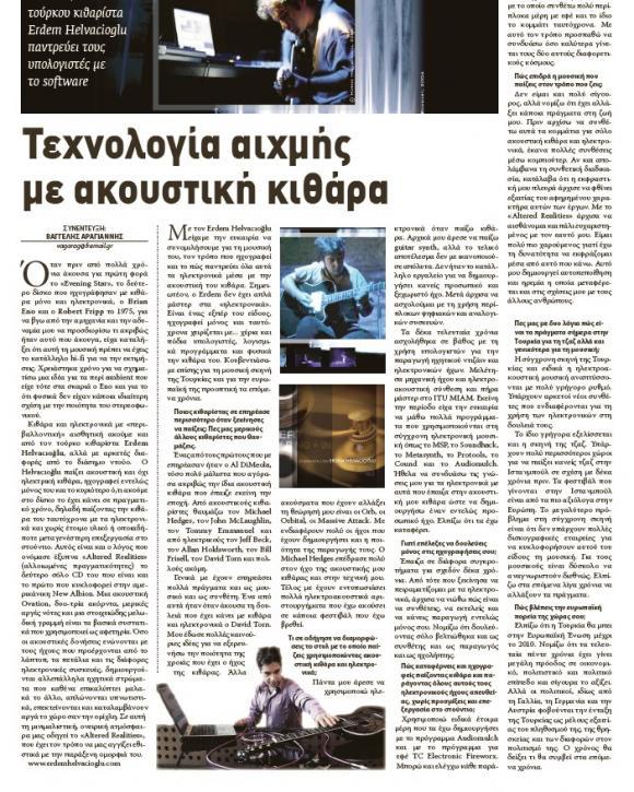 Epirotikos Agon Magazine February 2008